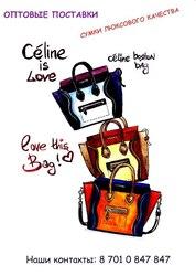 Брендовые сумки, копии мировых брендов